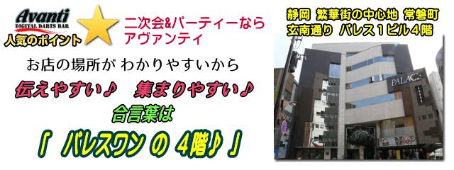 静岡で2次会ならアバンティ